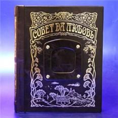Подарочная книга Совет да Любовь (коричневая кожа)