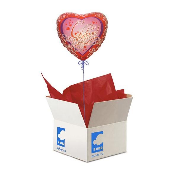 Шар в коробке «С любовью!»