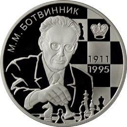 Медаль - Шахматист М.М. Ботвинник, серебро, 2 рубля