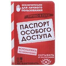 Обложка для паспорта «Особый доступ»