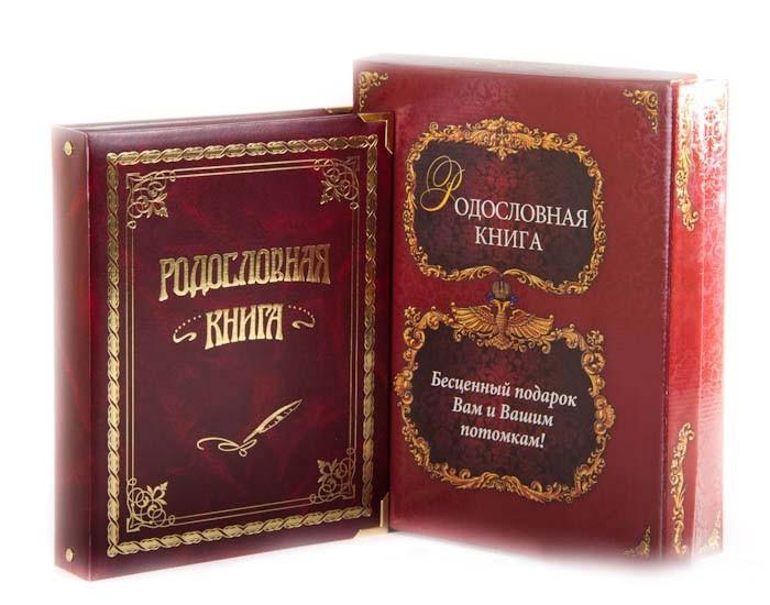 Родословная книга в картонной коробке Классическая