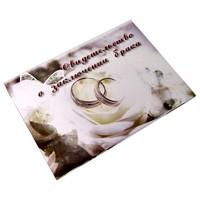 Свидетельство о браке Золотые кольца, роза