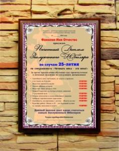Диплом Почетный диплом заслуженного юбиляра на 25-летие