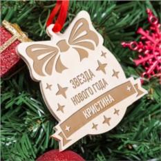Деревянная ёлочная игрушка «Звезда Нового года»
