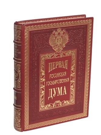 Книга Первая российская Государственная Дума