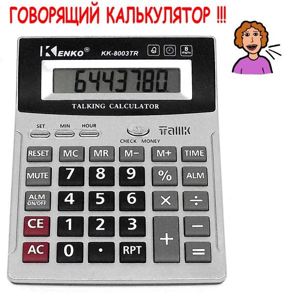 Калькулятор говорящий по-русски
