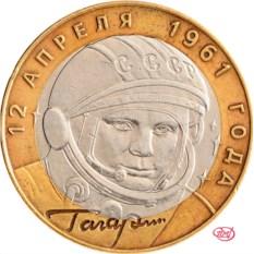 Монета 10 рублей 2001 СПМД 40-летие полета Ю.А. Гагаринас