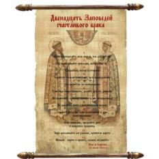 Пергамент Двенадцать заповедей брака. Петр и Феврония