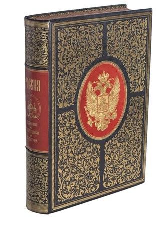 Книга Россия. История, памятники, культура (синяя)