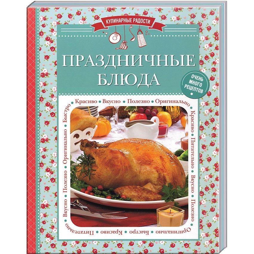 Книга Кулинарные радости. Праздничные блюда