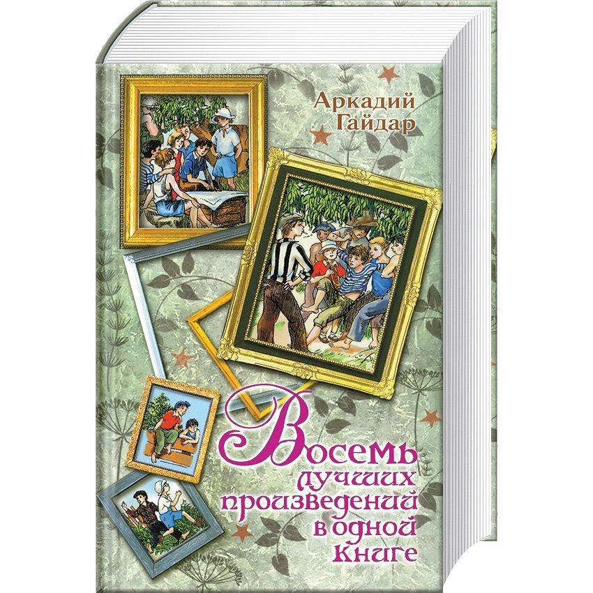 Книга Аркадий Гайдар. Восемь произведений в одной книге