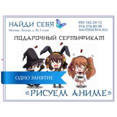 Подарочный сертификат на мастер-класс «Рисуем Аниме»