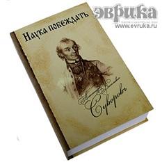 Книга-шкатулка «Наука Побеждать» с флягой