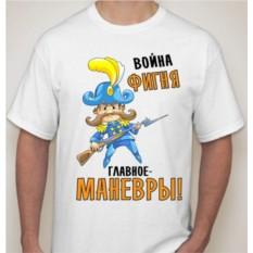 Мужская футболка Война - фигня! Главное - маневры!