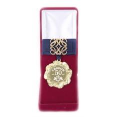 Ажурная медаль С Юбилеем 50 лет