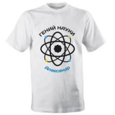 Именная футболка «Гений науки»