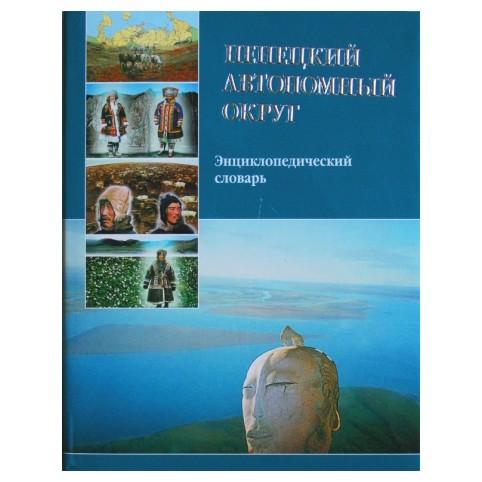 Ненецкий округ «Энцеклопедический словарь»