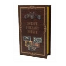 Книга-сейф «Деньги рождают деньги»