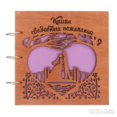 Книга пожеланий в деревянной обложке Молодожены
