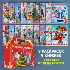 Набор новогодних книжек и раскрасок для малышей (18 шт.)