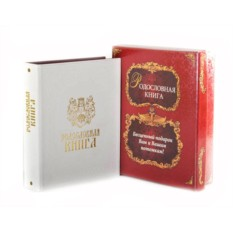 Белая родословная книга в картонной коробке Свадебная
