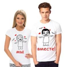 Парные футболки Мы вместе