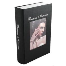Книга-сейф Фотоальбом