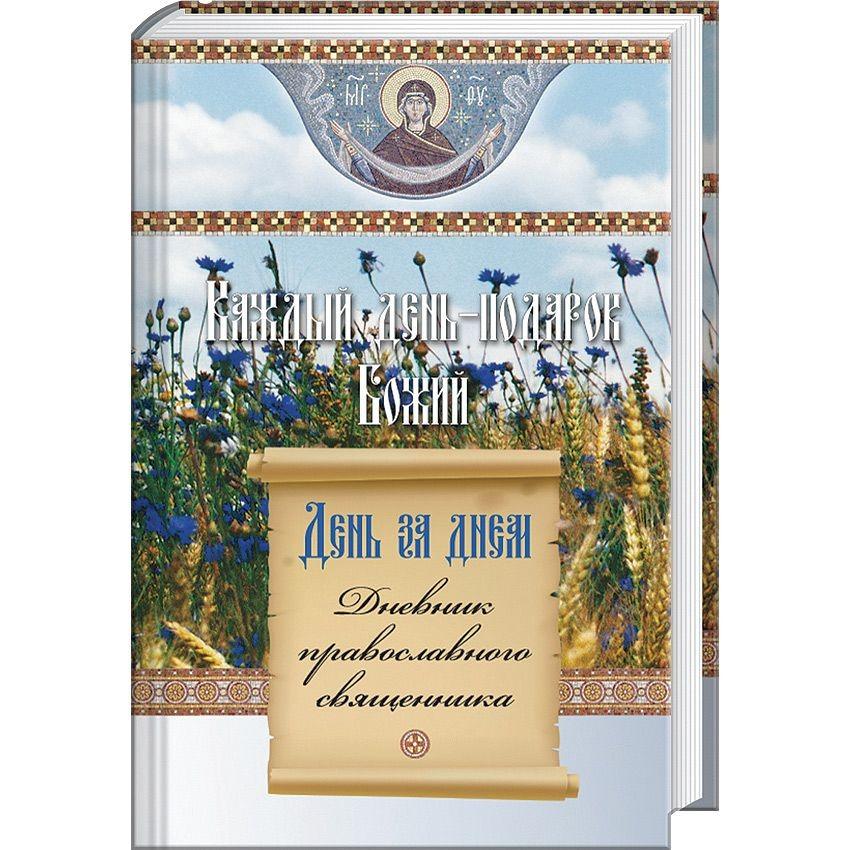 Книга День за днем. Каждый день - подарок Божий