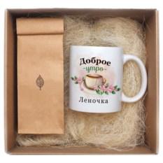 Именной чайный набор «Доброе утро»