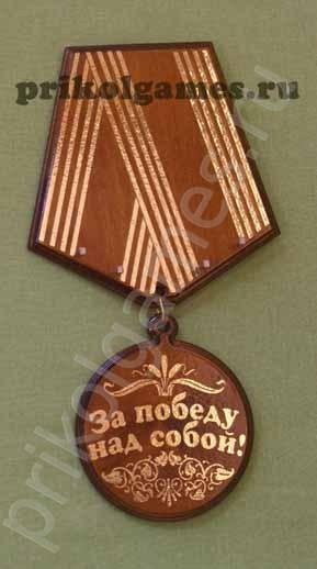 Настенная ключница Медаль. За победу над собой!