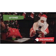 Шуточный именной видеоподарок для друга от Дедушки Мороза