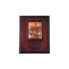 Книга «Сцены из библии в гравюрах Гюстава Доре»