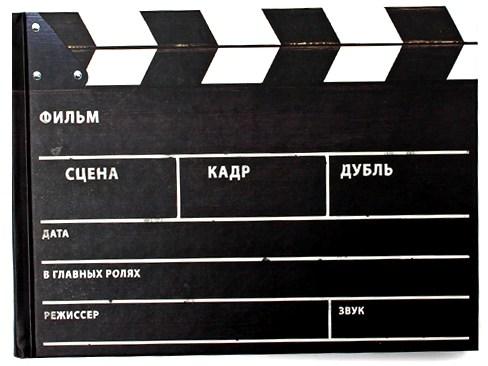 Записная книжка Кинохлопушка