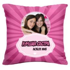 Подушка с Вашим фото «Лучшая сестра»