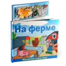 Магнитная книга-игра «На ферме»