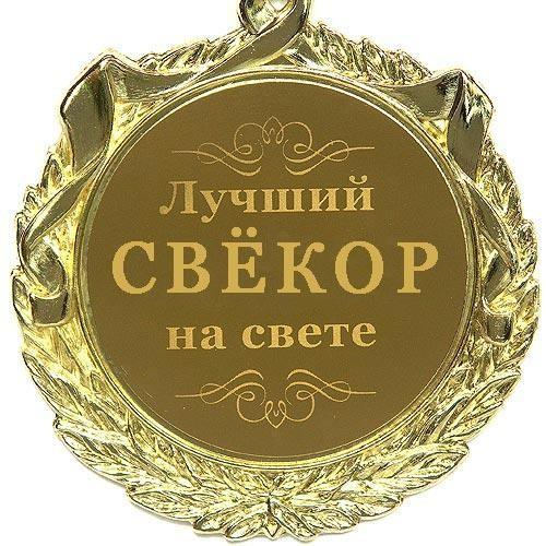 Поздравления любимому свекру