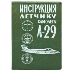 Обложка на автодокументы Инструкция летчику