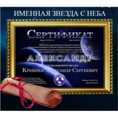 Сертификаты на звезду с неба для мужчины PLATINUM