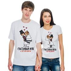 Парные футболки Счастливый муж, жена (ваша дата)
