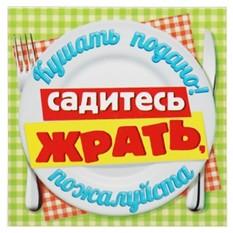 Подставка под горячее «Кушать подано!»