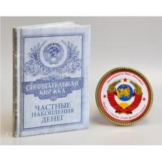 Записная книжка «Сберкнижка» №2 + подарок