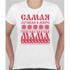 Женская футболка Самая лучшая в мире мама