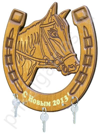 Ключница Подкова с конем: С Новым 2013 годом!