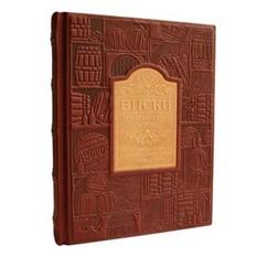 Книга «Виски. Лучшие сорта мира»