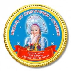 Шоколадная медаль с поводом От Снегурочки