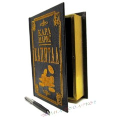 Книга шкатулка Капитал
