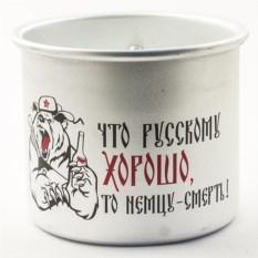 Алюминиевая кружка Что русскому хорошо