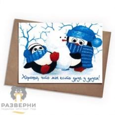 Поздравительная открытка Пингвины