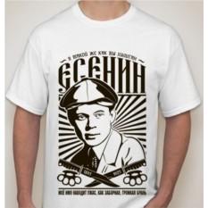 Мужская футболка Есенин, я такой же как Вы