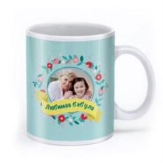Фотокружка с вашим текстом «Любимая бабуля»
